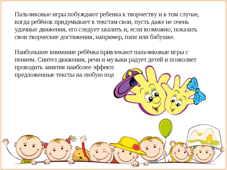 Пальчиковые игры побуждают ребенка к творчеству и в том случае, когда ребёнок...