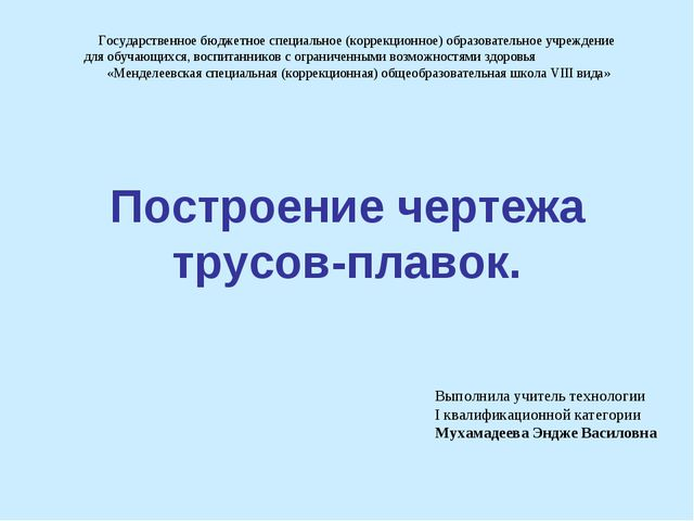 Построение чертежа трусов-плавок. Государственное бюджетное специальное (корр...