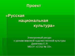 Проект «Русская национальная культура» Электронный ресурс к урокам мировой х