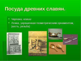 Посуда древних славян. Черпаки, ковши Ложка, украшенная геометрическим орнаме