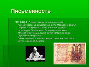 Письменность 60е годы IX века - время создания русской письменности. Её созда
