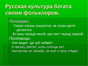 Русская культура богата своим фольклором. Поговорки: Скоро сказка сказуется,