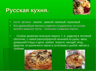 Русская кухня. были мучные кисели - ржаной, овсяный, гороховый Все древнейшие