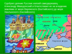 Одобрил деяние Русских князей самодержавец Александр Македонский и благослави