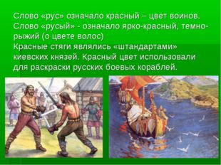 Слово «рус» означало красный – цвет воинов. Слово «русый» - означало ярко-кра