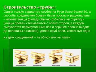 Строительство «сруба»: Одних только вариантов срубов на Руси было более 50, а
