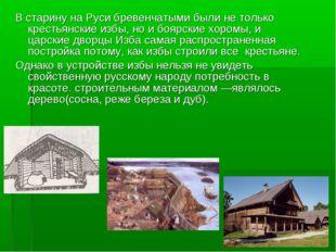 В старину на Руси бревенчатыми были не только крестьянские избы, но и боярски