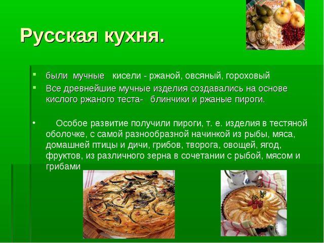 Русская кухня. были мучные кисели - ржаной, овсяный, гороховый Все древнейшие...