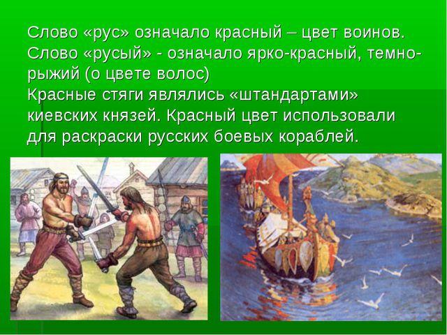 Слово «рус» означало красный – цвет воинов. Слово «русый» - означало ярко-кра...