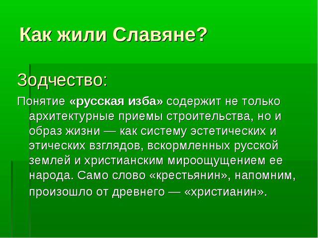 Как жили Славяне? Зодчество: Понятие «русская изба» содержит не только архите...