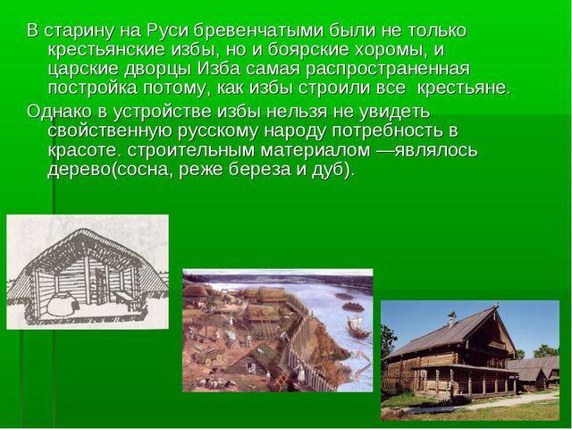 В старину на Руси бревенчатыми были не только крестьянские избы, но и боярски...