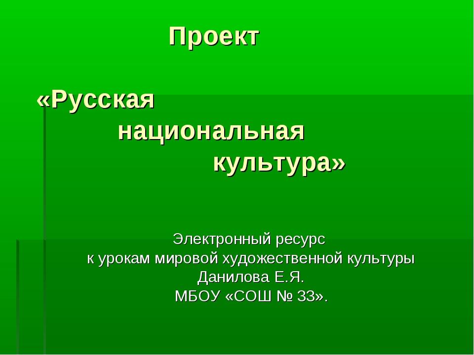 Проект «Русская национальная культура» Электронный ресурс к урокам мировой х...