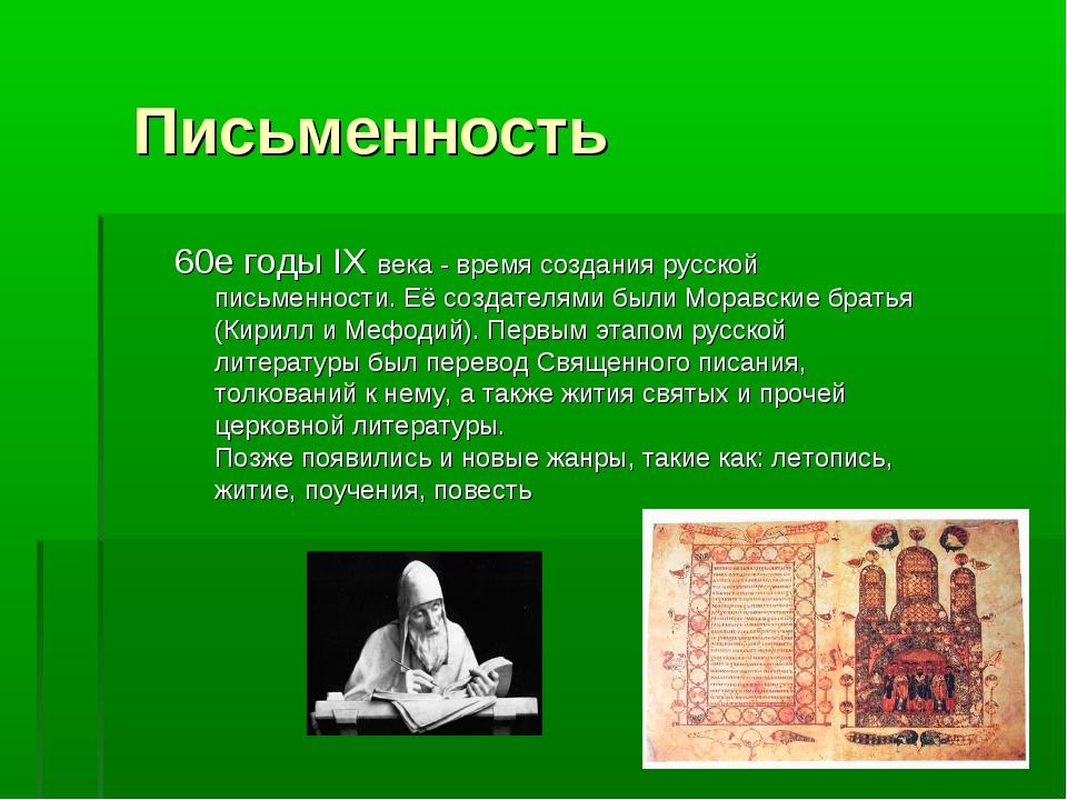 Письменность 60е годы IX века - время создания русской письменности. Её созда...