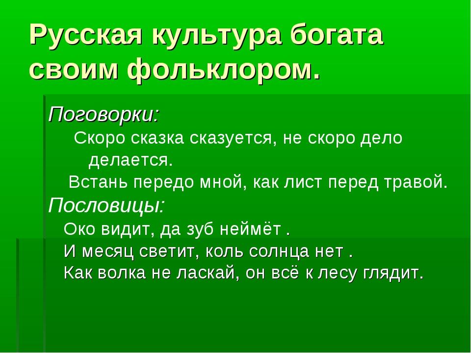 Русская культура богата своим фольклором. Поговорки: Скоро сказка сказуется,...
