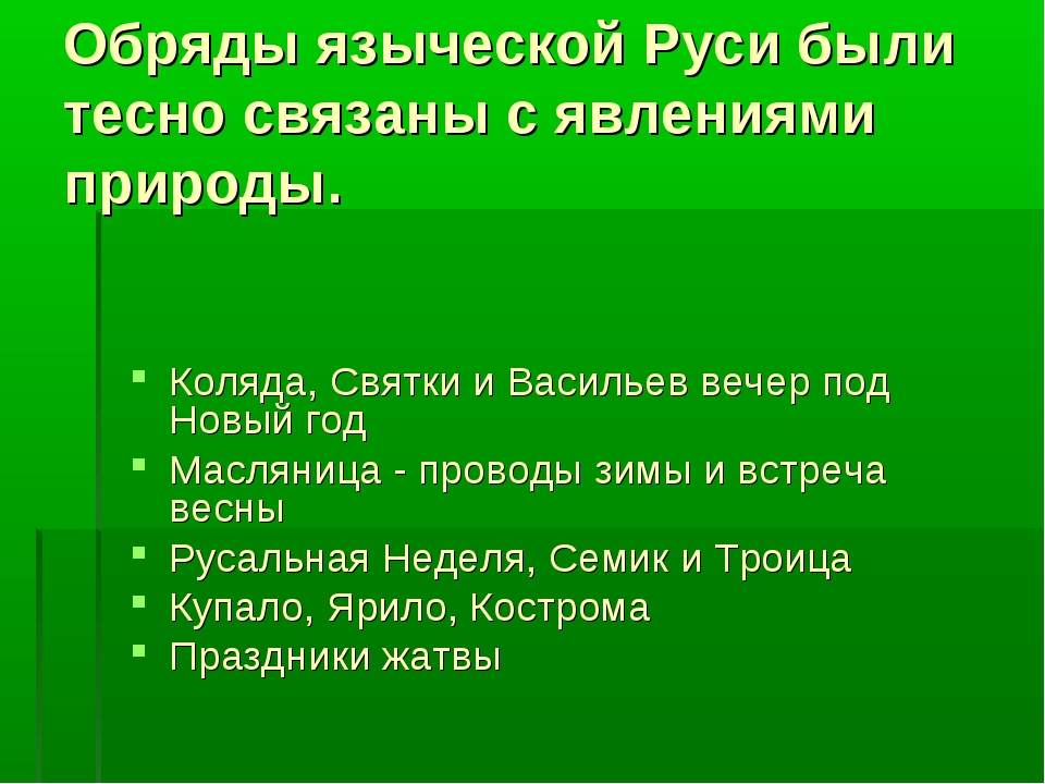 Обряды языческой Руси были тесно связаны с явлениями природы. Коляда, Святки...