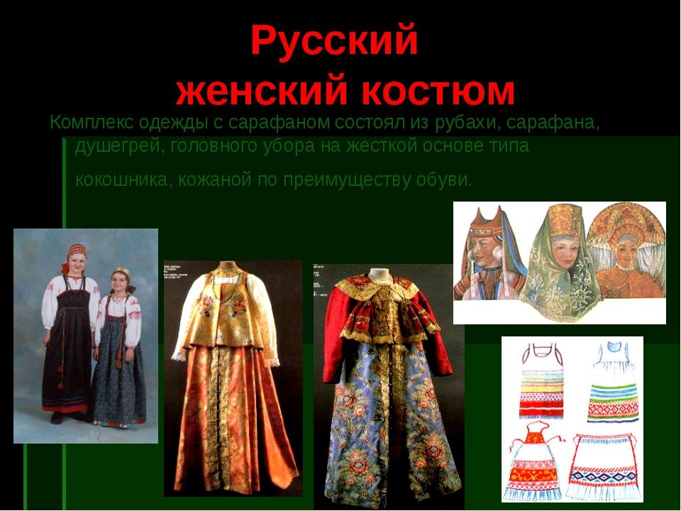 Русский женский костюм Комплекс одежды с сарафаном состоял из рубахи, сарафан...