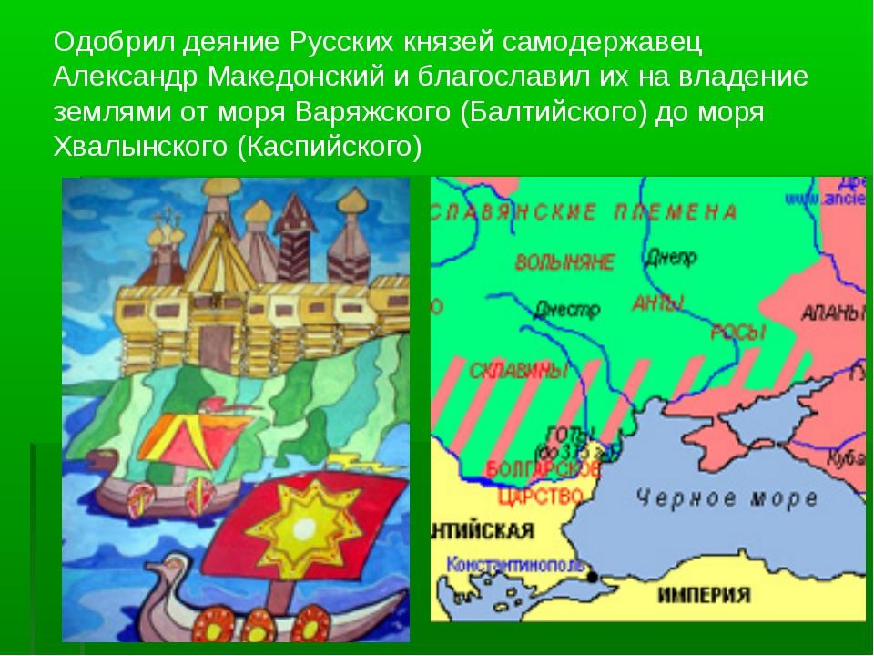 Одобрил деяние Русских князей самодержавец Александр Македонский и благослави...