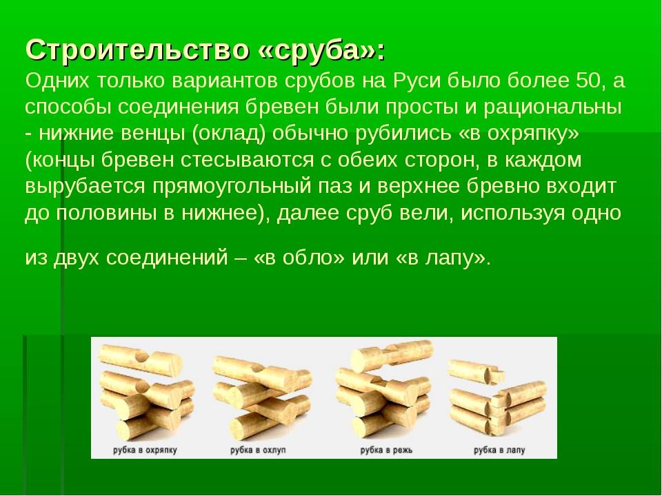 Строительство «сруба»: Одних только вариантов срубов на Руси было более 50, а...