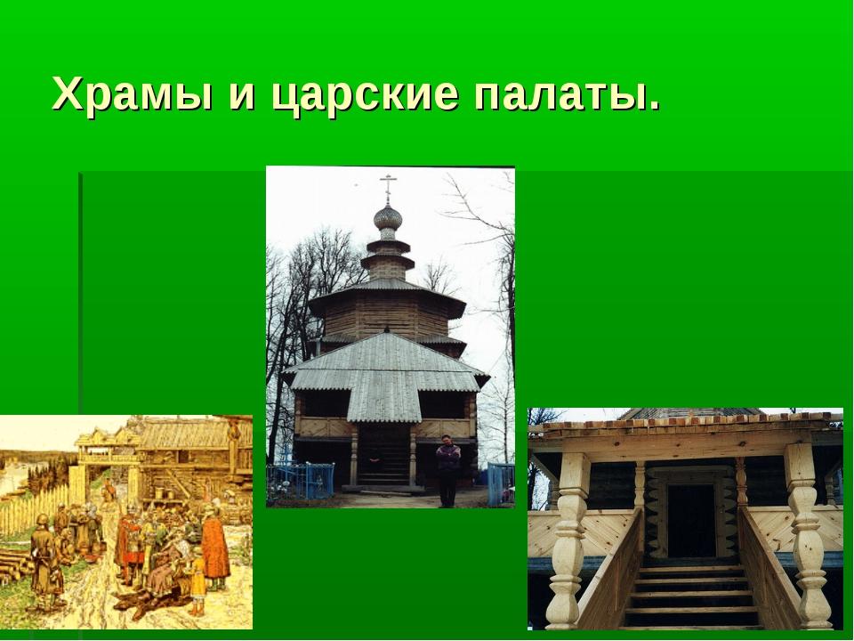 Храмы и царские палаты.