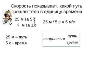 Скорость показывает, какой путь прошло тело в единицу времени 25 м за 5 с ? м