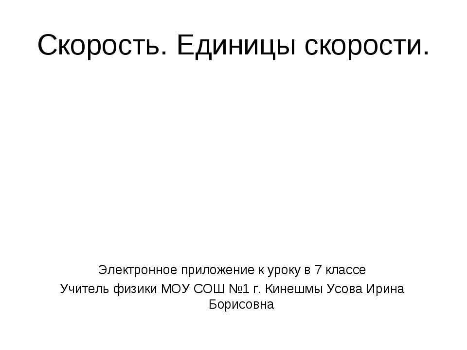 Электронное приложение к уроку в 7 классе Учитель физики МОУ СОШ №1 г. Кинешм...