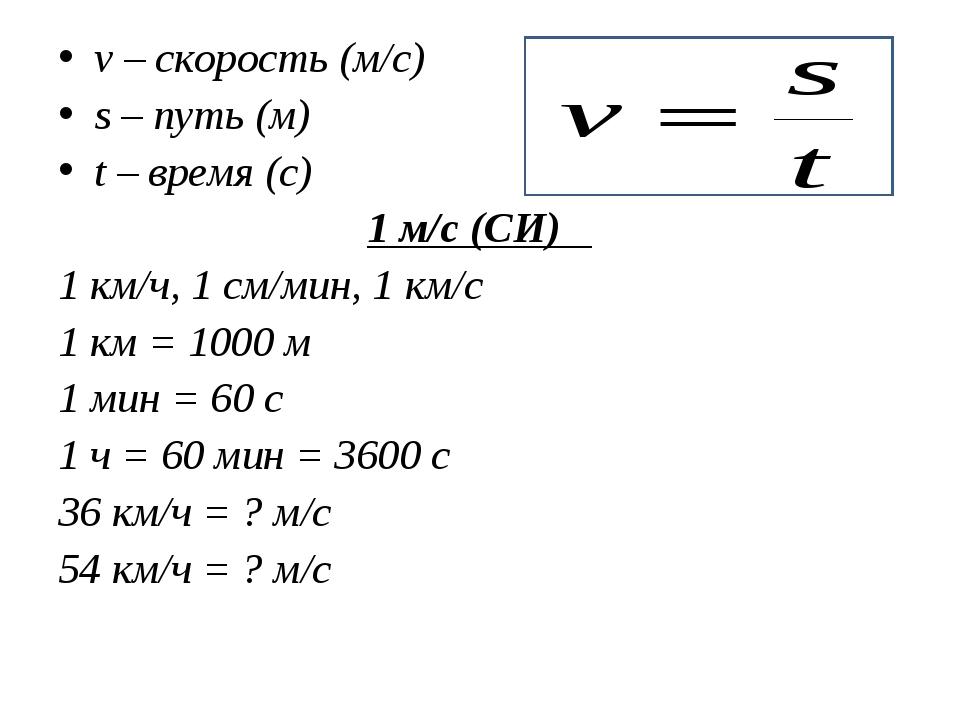 v – скорость (м/с) s – путь (м) t – время (с) 1 м/с (СИ) 1 км/ч, 1 см/мин, 1...