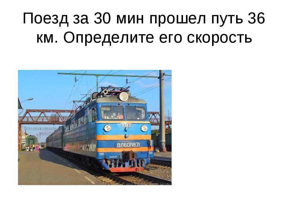 Поезд за 30 мин прошел путь 36 км. Определите его скорость