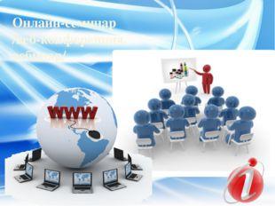 Онлайн-семинар /веб-конференция, вебинар/