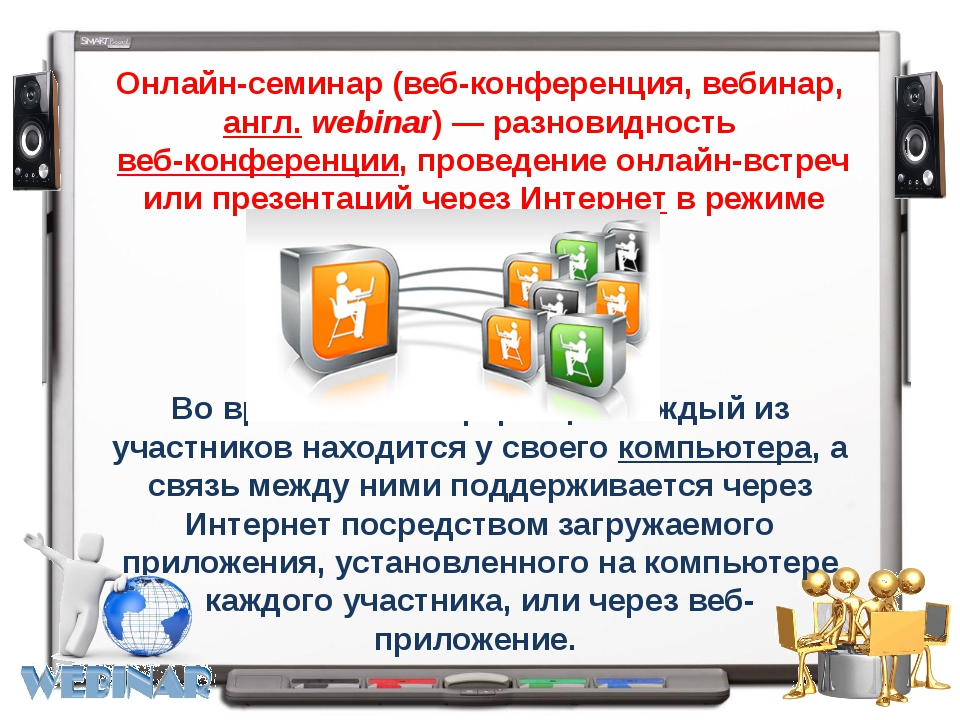 Во время веб-конференции каждый из участников находится у своего компьютера,...