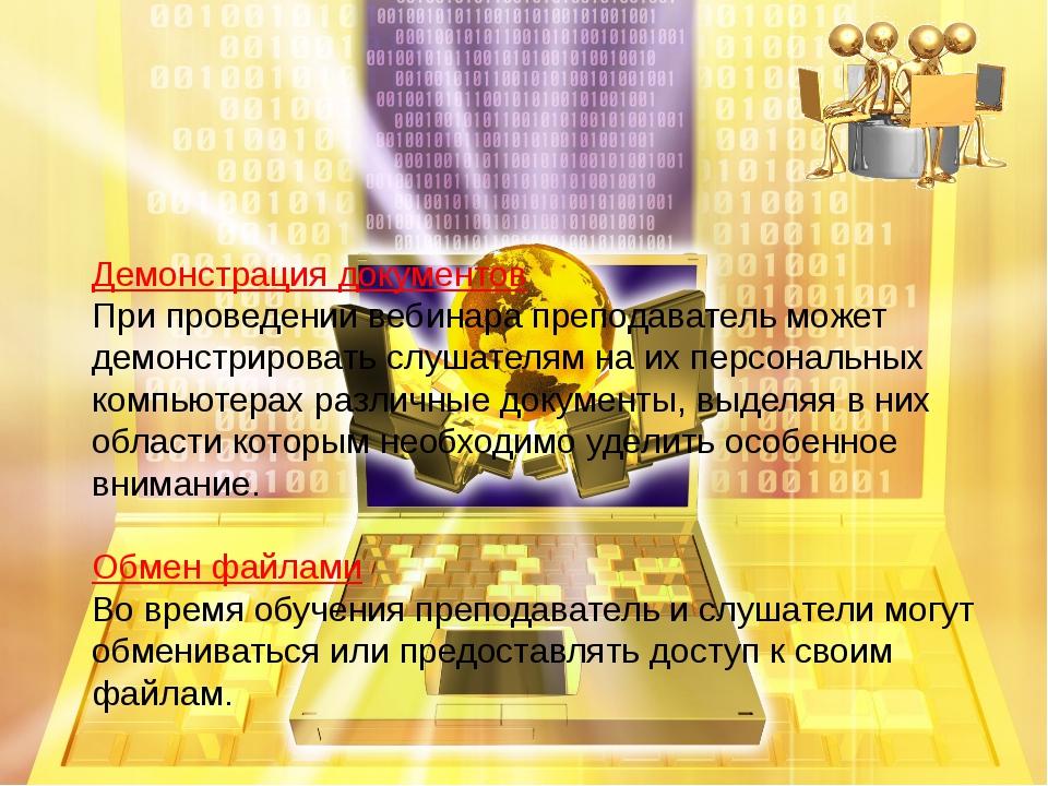 Демонстрация документов При проведении вебинара преподаватель может демонстр...