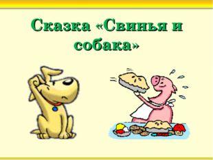 Сказка «Свинья и собака»