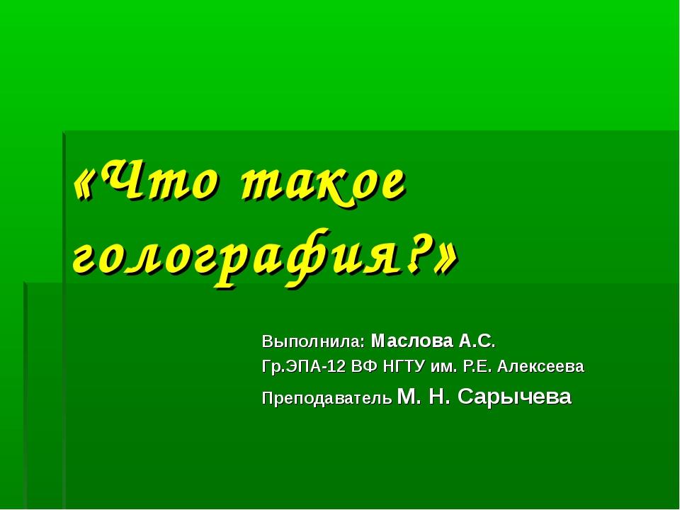 «Что такое голография?» Выполнила: Маслова А.С. Гр.ЭПА-12 ВФ НГТУ им. Р.Е. Ал...