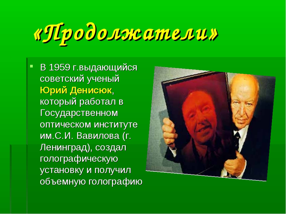 «Продолжатели» В 1959 г.выдающийся советский ученый Юрий Денисюк, который ра...