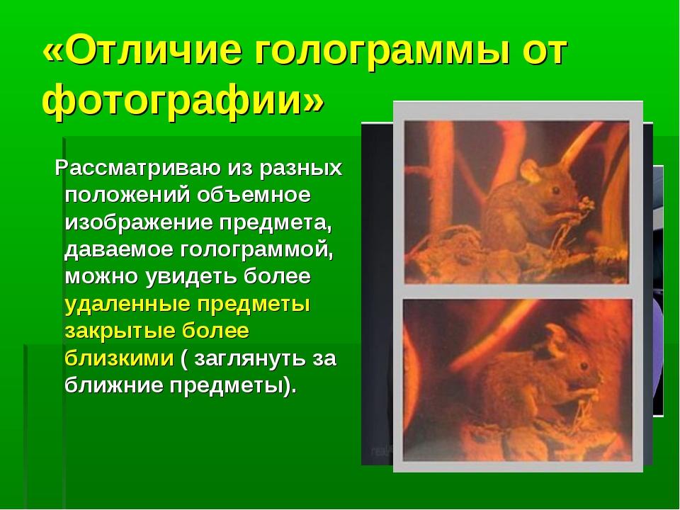 «Отличие голограммы от фотографии» Рассматриваю из разных положений объемное...