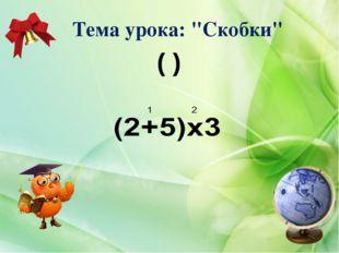 """Тема урока: """"Скобки"""" ( )"""