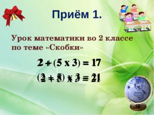 Приём 1. 2 + 5 х 3 = 17 2 + 5 х 3 = 21 Урок математики во 2 классе по теме «С