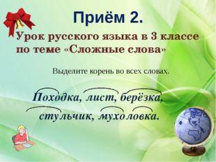 Приём 2. Походка, лист, берёзка, стульчик, мухоловка. Урок русского языка в 3