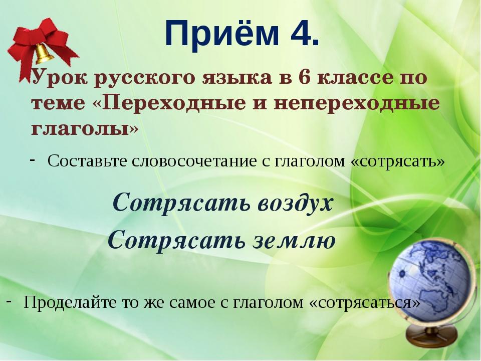 Приём 4. Урок русского языка в 6 классе по теме «Переходные и непереходные гл...