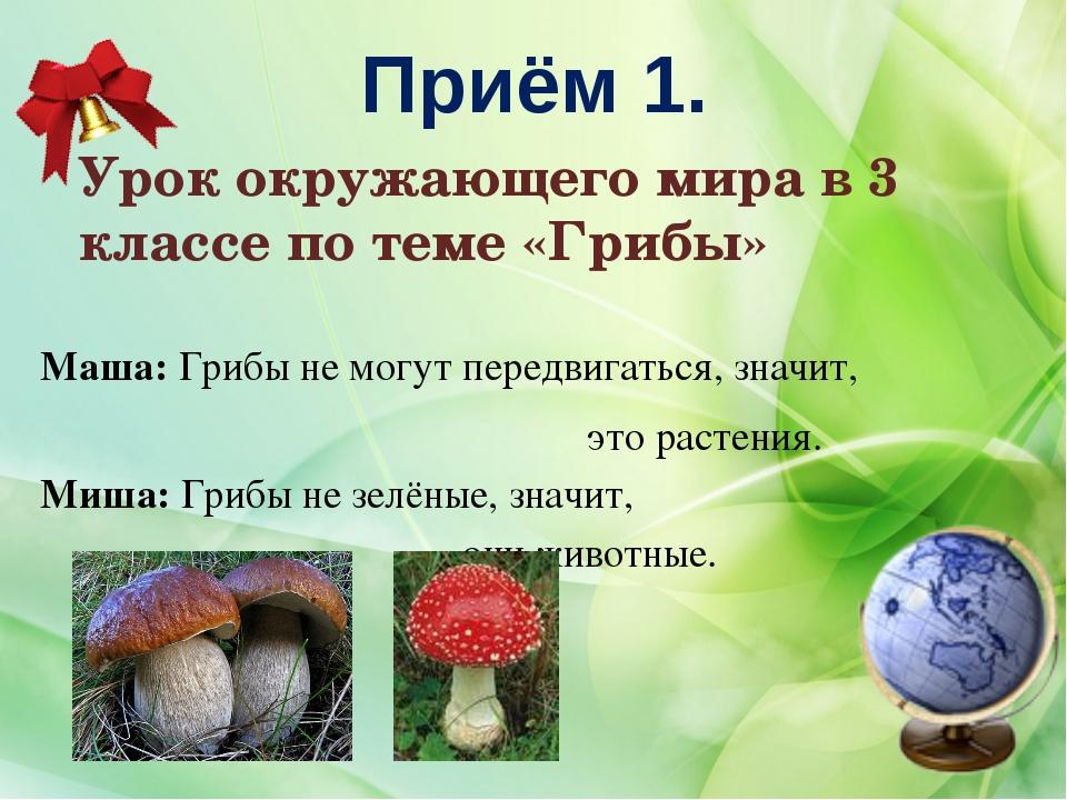 Приём 1. Маша: Грибы не могут передвигаться, значит, это растения. Урок окруж...
