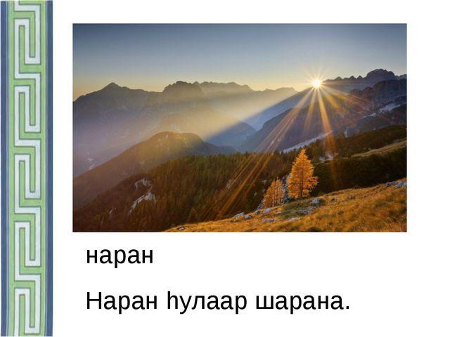 наран Наран hулаар шарана.
