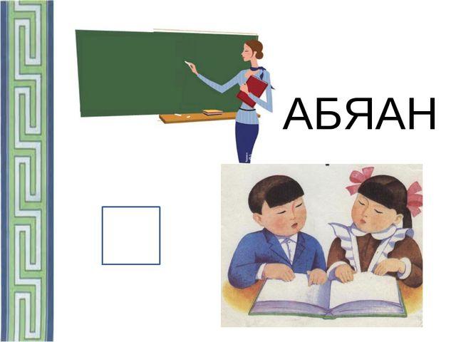 ? АБЯАН