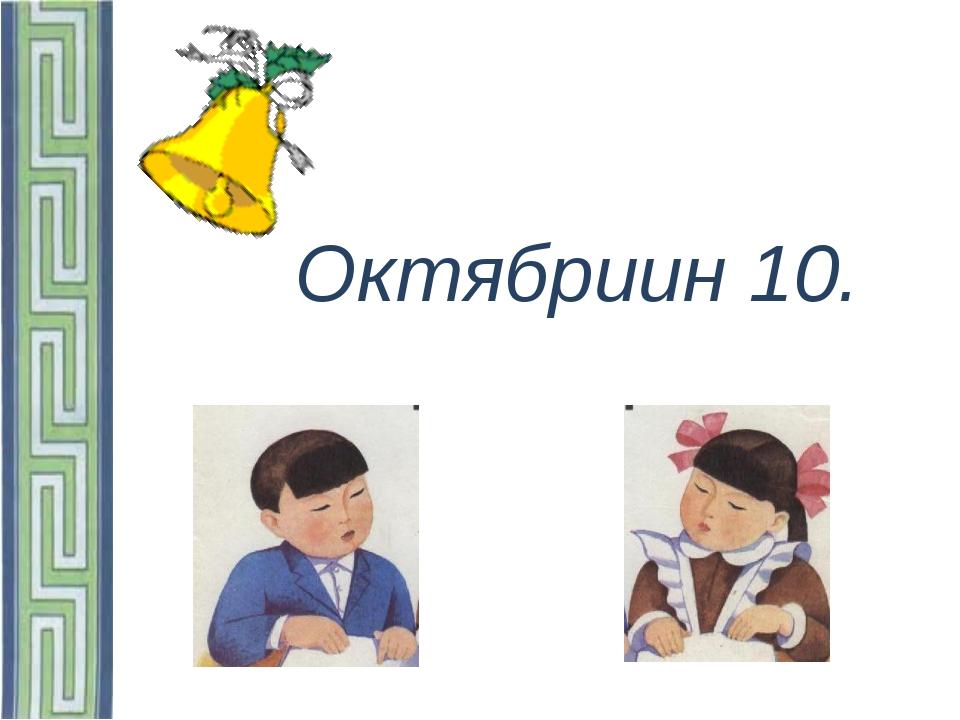 Октябриин 10.