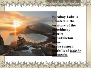 Burabay Lake is situated in the territory of the Shuchinsky district of Koksh