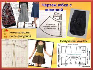 Чертеж юбки с кокеткой Получение кокетки Кокетка может быть фигурной