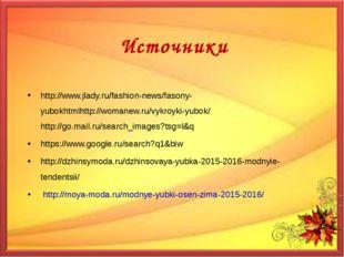 Источники http://www.jlady.ru/fashion-news/fasony-yubokhtmlhttp://womanew.ru/
