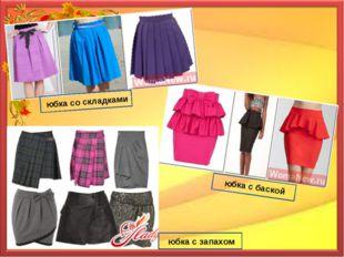 юбка с запахом юбка с баской юбка со складками