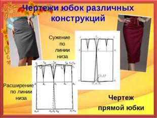 Чертежи юбок различных конструкций Чертеж прямой юбки Расширение по линии низ