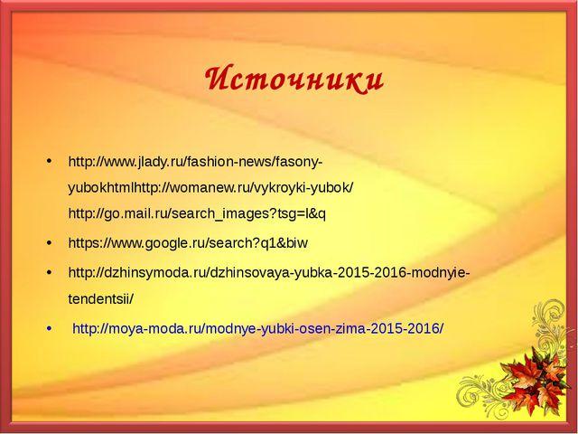 Источники http://www.jlady.ru/fashion-news/fasony-yubokhtmlhttp://womanew.ru/...