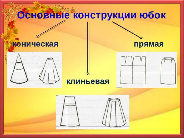 Основные конструкции юбок коническая клиньевая прямая