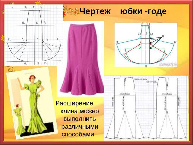 Чертеж юбки -годе Расширение клина можно выполнить различными способами